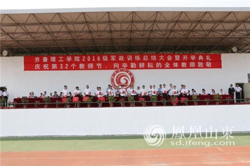 齐鲁理工学院举行2016级军训总结大会暨开学典礼图片