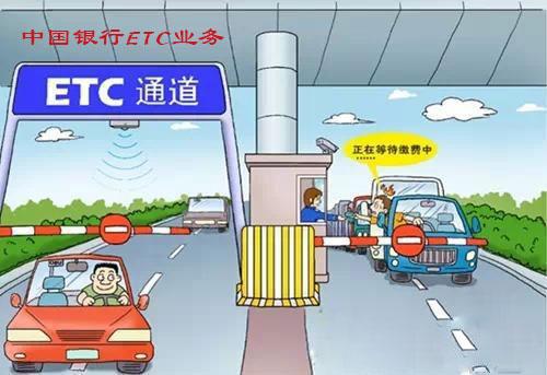中行重庆市分行布局科技金融 建etc业务一站式服务