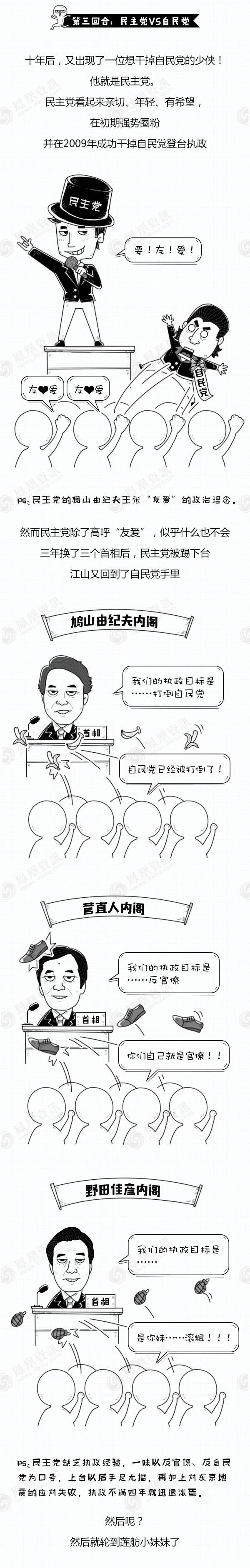 漫画:这个华裔女人,能干掉安倍和自民党吗? - 小美 - xing1969wuw的博客