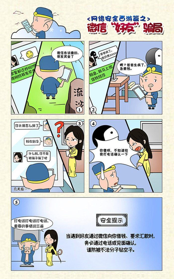 2016国家网络安全宣传周漫画展示