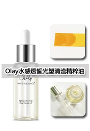 编辑评测:Olay水感透皙光塑清滢精粹油