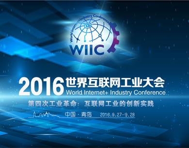 2016世界互联网工业大会九月启幕