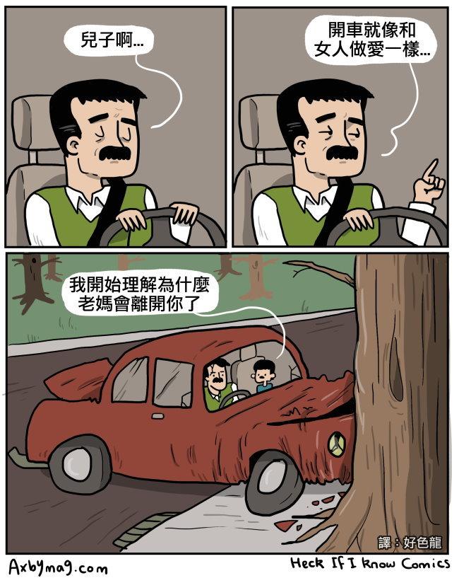 [晚FUN来了]十一应尽量骑车出行 因为你没钱买车