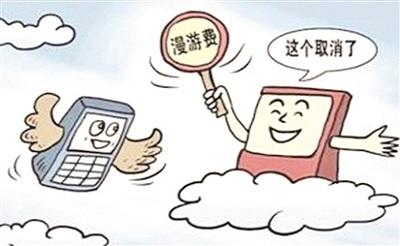 10月1日起 重庆与四川15个城市间取消手机长途漫游费