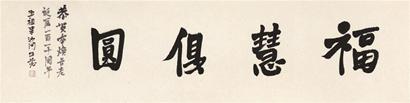 中国佛教协会副会长心澄法师墨宝图片