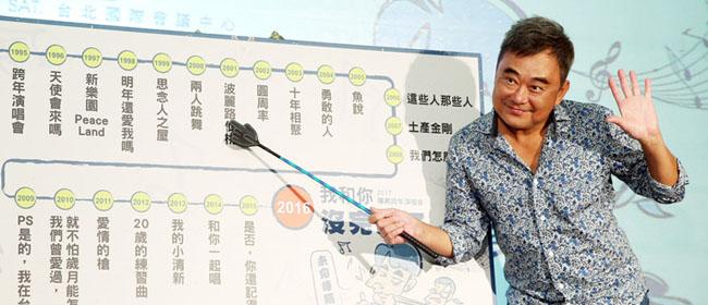 刘若英恩师陈升跨年演唱23年 盼望唱到60岁