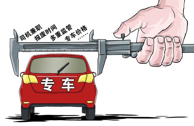 """北大教授称网约车新政""""对抗中央"""" 出租车行业驳斥"""