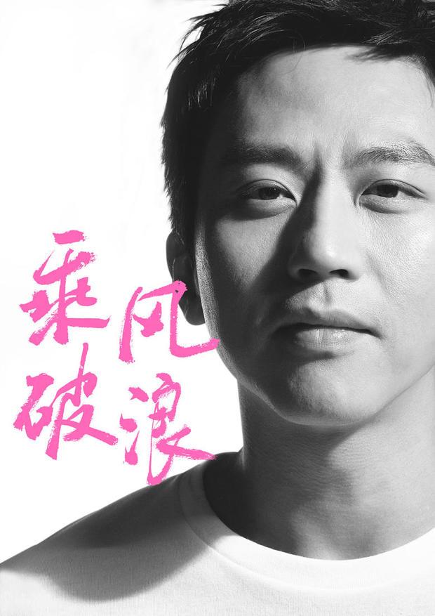 邓超加盟韩寒新片《乘风破浪》 或饰演小镇青年