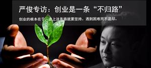 """严俊专访:创业是一条""""不归路"""""""