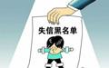江西首个铁路不诚信旅客黑名单发布