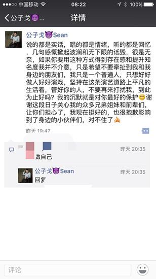[八小妹]王鸥旧爱首发声:不要再打扰我好吗?