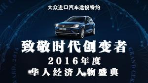 致敬时代创变者-2016年度华人经纪人物盛典