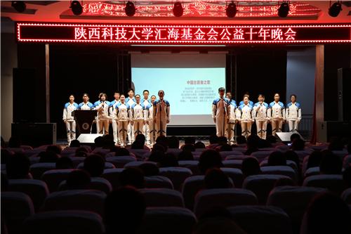 《中国青年志愿者之歌》演唱-心手相牵 与爱同行 陕西科技大学汇海基