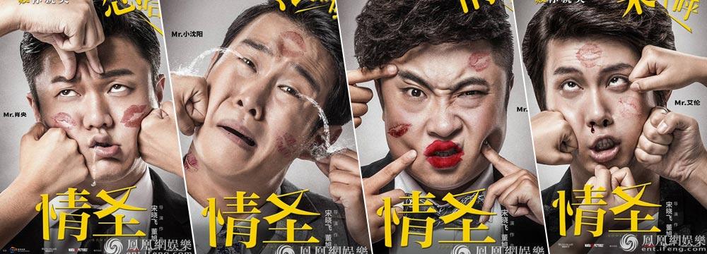 """""""我是情圣""""版海报魔性上线 《情圣》12.30爆笑跨年"""