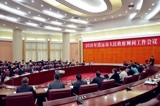 海绵城市--清远市召开市政府顾问2016年年会