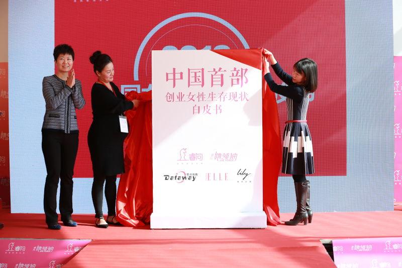 首部《中国创业女性生存现状白皮书》在沪发布