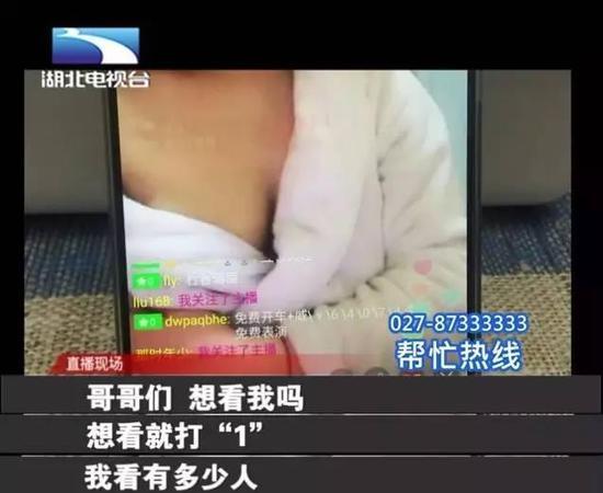女主播涉黄1小时赚16万 当众脱衣画面不堪入目
