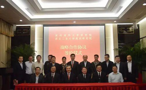 西北工业大学深圳研究院与深圳清华大学研究院建立战略合作伙伴关系