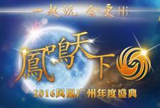 """2016""""凤鸣天下""""年度盛典"""