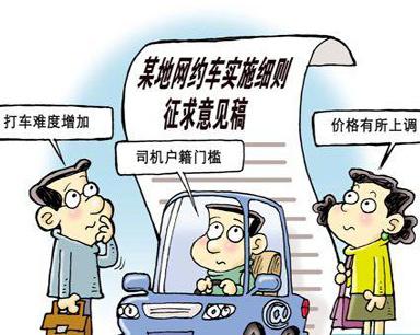 代表委员十问网约车续:搭顺风车一天限两次,这是为何?