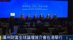 2017年广州财富全球论坛推介会在香港举行