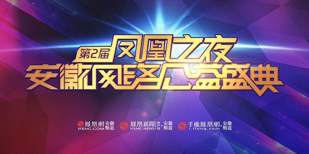 第二届凤凰之夜暨安徽网络公益盛典