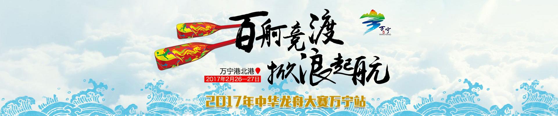 2017中华龙舟大赛万宁站