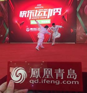 快乐运动秀 青岛大型全民互动性体育节目——快乐