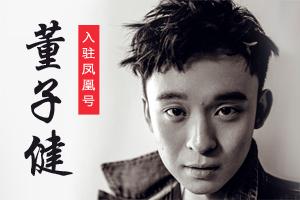 """董子健入驻凤凰号  """"90后""""老戏骨有话说"""