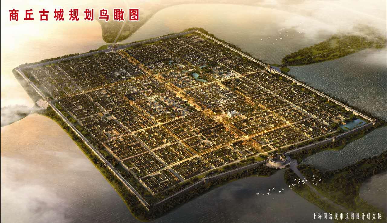 复兴古城,商丘人的共同梦想