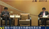 有报告显示中国就业形势严峻拖累经济