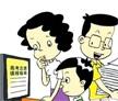 高考志愿怎么填?省考试局权威解读掌握方法、科学填报志愿