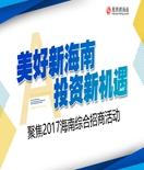 2017海南综合招商活动