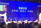 中原企业家大讲堂:郑州恒之源对话中原经济新走向与新机遇