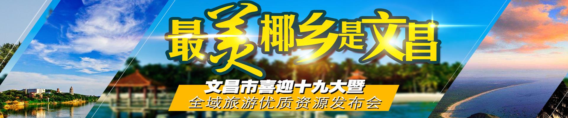 文昌喜迎十九大暨全域旅游优质资源发布之夜