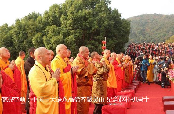 盛况空前:中国三大语系高僧齐聚灵山 纪念赵朴初居士