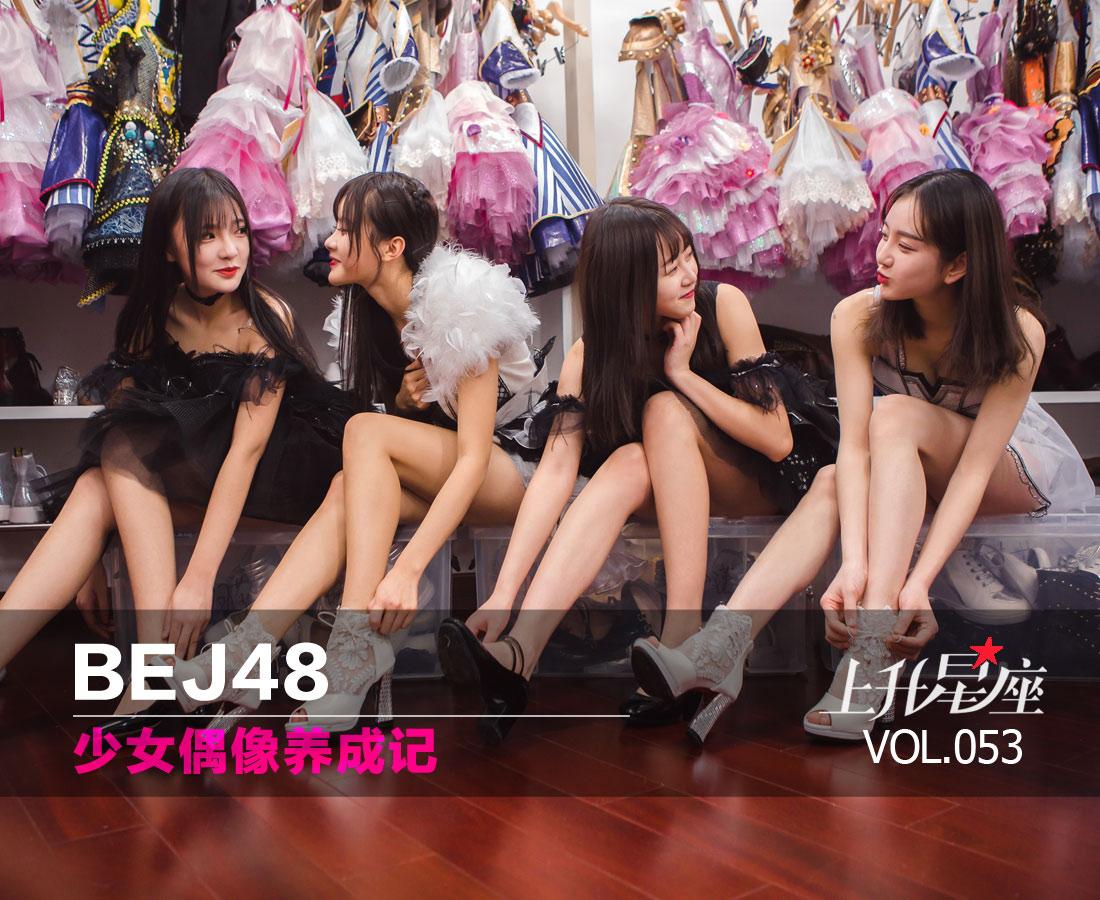 """最近上哪都能被BEJ48的消息刷到存在,这个拥有56名的中国大型女子偶像组合,延续了官方姊妹团SNH48那套培育偶像的模式——养成。秉承互联网思维、O2O构架和""""可面对面偶像""""运营理念,从出道起就备受瞩目。这群规模庞大、人数众多的萌妹一言不合就搞怪、K歌、""""报菜名""""?镜头前成熟、认真的她们,私底下居然是如此耿直的Girls!"""