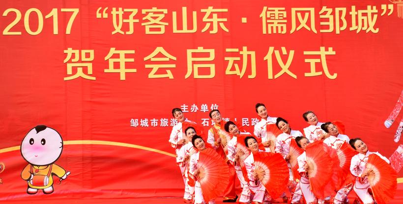 """2017""""好客山东 儒风邹城""""贺年会"""