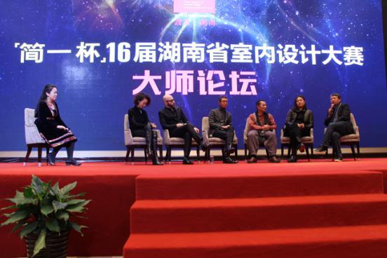 第16届湖南省室内设计大赛大师论坛暨颁奖典礼在长沙