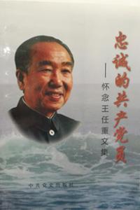 央视记者王小节少年时期忆祖父王任重
