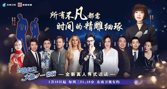 《大咖一日行》第二季回归 鲁豫探访汪峰一家日常