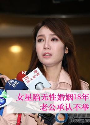 台湾女星陷无性婚姻18年老公承认不举