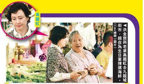 洪金宝65岁生日携妻逛菜场 一家人开派对吃海鲜