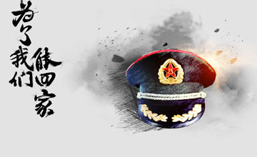 为了我们能回家:凤凰军事致敬解放军和武警官兵