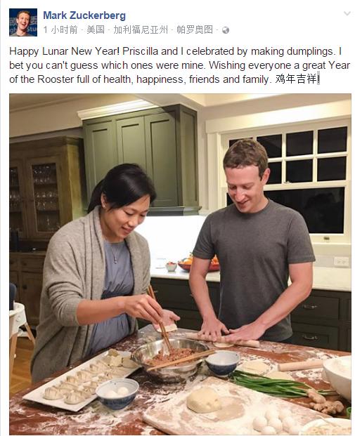 好女婿!马克·扎克伯格学包饺子,不过这形状…
