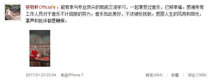 张敬轩:音乐不该被纷扰 掌声批评都是鞭策