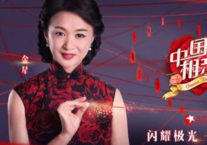 《中国式相亲》