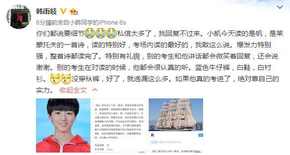 同场考生曝王俊凯艺考细节:没穿秋裤 朗诵爆发力强