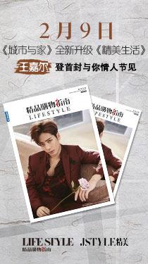 王嘉尔杂志独家发售