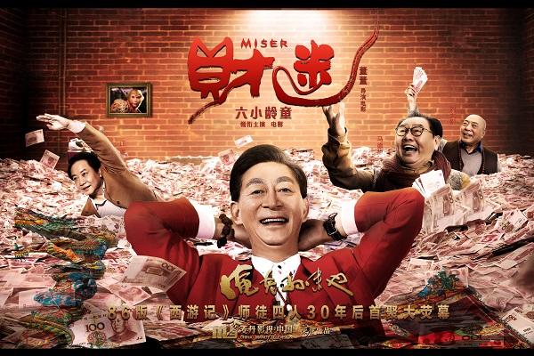 电影  凤凰网娱乐讯 今日,由麦丹影视出品,董董执导,六小龄童等主演的